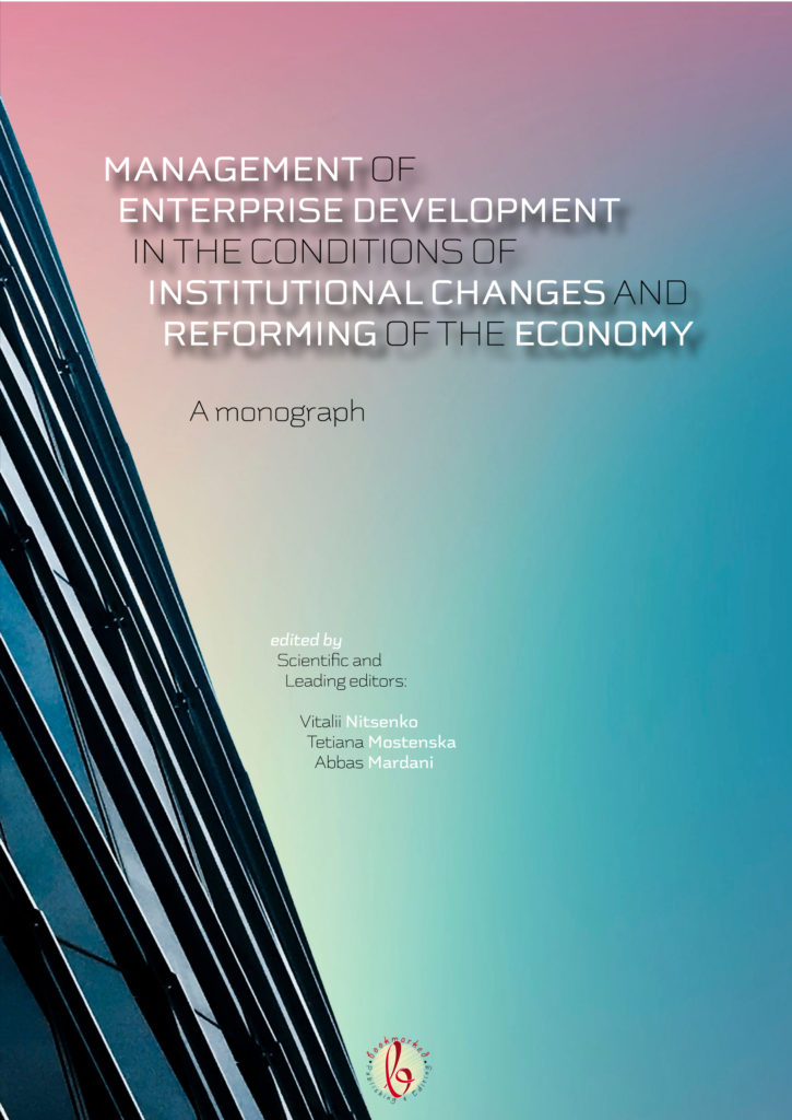Book Cover: Management of enterprise development in the conditions of institutional changes and reforming of the economy